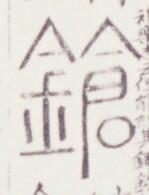 https://image.kanji.zinbun.kyoto-u.ac.jp/images/iiif/zinbun/toho/A020/A0200508.tif/536,1149,149,195/full/0/default.jpg
