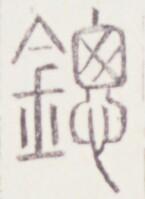 https://image.kanji.zinbun.kyoto-u.ac.jp/images/iiif/zinbun/toho/A020/A0200508.tif/544,1627,145,199/full/0/default.jpg