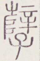 https://image.kanji.zinbun.kyoto-u.ac.jp/images/iiif/zinbun/toho/A020/A0200529.tif/828,1399,128,195/full/0/default.jpg