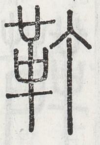 https://image.kanji.zinbun.kyoto-u.ac.jp/images/iiif/zinbun/toho/A024/A0240102.tif/1767,2312,204,294/full/0/default.jpg
