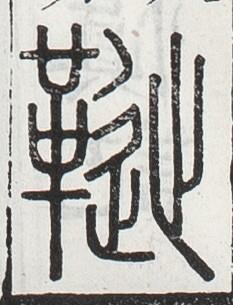 https://image.kanji.zinbun.kyoto-u.ac.jp/images/iiif/zinbun/toho/A024/A0240102.tif/2363,2792,233,305/full/0/default.jpg