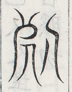 https://image.kanji.zinbun.kyoto-u.ac.jp/images/iiif/zinbun/toho/A024/A0240278.tif/872,1439,240,305/full/0/default.jpg
