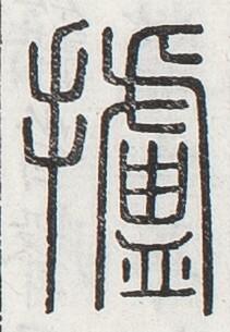 https://image.kanji.zinbun.kyoto-u.ac.jp/images/iiif/zinbun/toho/A024/A0240431.tif/3453,2079,211,305/full/0/default.jpg