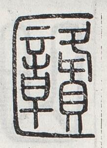 https://image.kanji.zinbun.kyoto-u.ac.jp/images/iiif/zinbun/toho/A024/A0240448.tif/1127,905,218,302/full/0/default.jpg