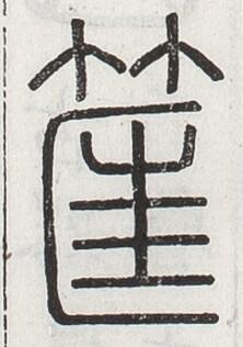 https://image.kanji.zinbun.kyoto-u.ac.jp/images/iiif/zinbun/toho/A024/A0240448.tif/1556,2494,222,316/full/0/default.jpg