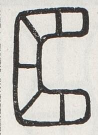 https://image.kanji.zinbun.kyoto-u.ac.jp/images/iiif/zinbun/toho/A024/A0240448.tif/1774,909,196,269/full/0/default.jpg
