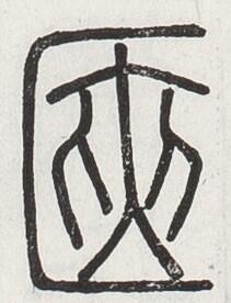 https://image.kanji.zinbun.kyoto-u.ac.jp/images/iiif/zinbun/toho/A024/A0240448.tif/1788,2486,211,276/full/0/default.jpg