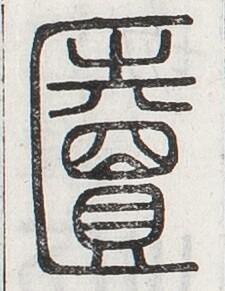 https://image.kanji.zinbun.kyoto-u.ac.jp/images/iiif/zinbun/toho/A024/A0240448.tif/443,1923,225,291/full/0/default.jpg