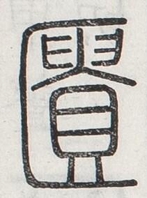 https://image.kanji.zinbun.kyoto-u.ac.jp/images/iiif/zinbun/toho/A024/A0240448.tif/451,1112,211,284/full/0/default.jpg