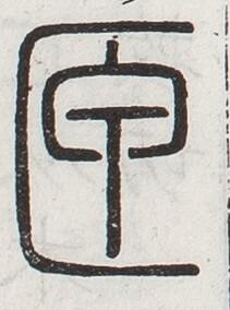 https://image.kanji.zinbun.kyoto-u.ac.jp/images/iiif/zinbun/toho/A024/A0240448.tif/465,2697,211,284/full/0/default.jpg