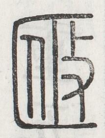 https://image.kanji.zinbun.kyoto-u.ac.jp/images/iiif/zinbun/toho/A024/A0240448.tif/898,2116,214,280/full/0/default.jpg