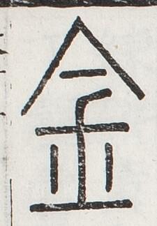 https://image.kanji.zinbun.kyoto-u.ac.jp/images/iiif/zinbun/toho/A024/A0240490.tif/422,927,225,324/full/0/default.jpg