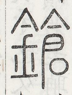 https://image.kanji.zinbun.kyoto-u.ac.jp/images/iiif/zinbun/toho/A024/A0240495.tif/1090,1977,233,305/full/0/default.jpg